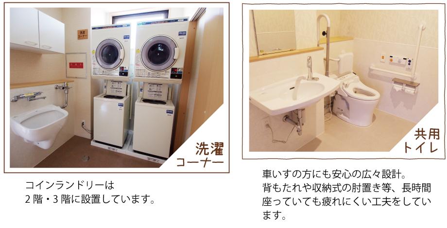 本館 洗濯