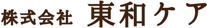 株式会社 東和ケア