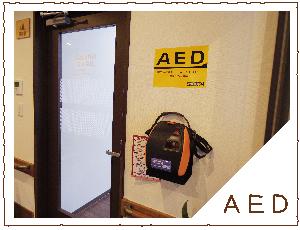 本館AED