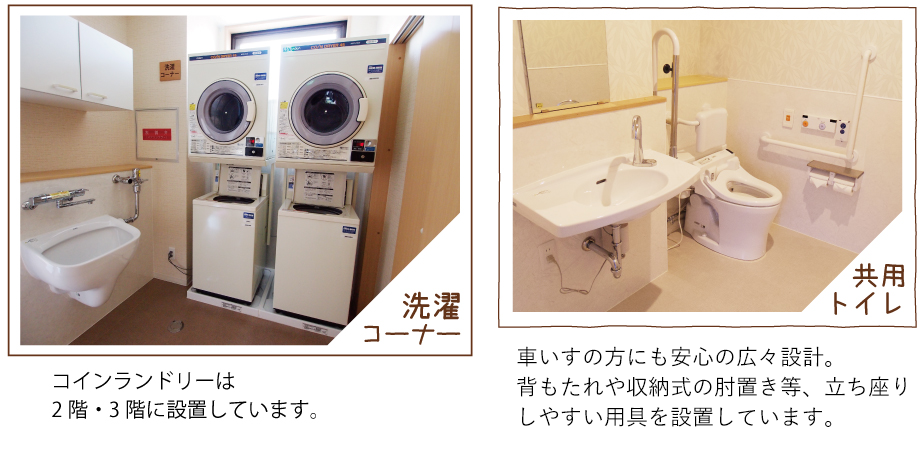 洗濯コーナー・共用トイレ